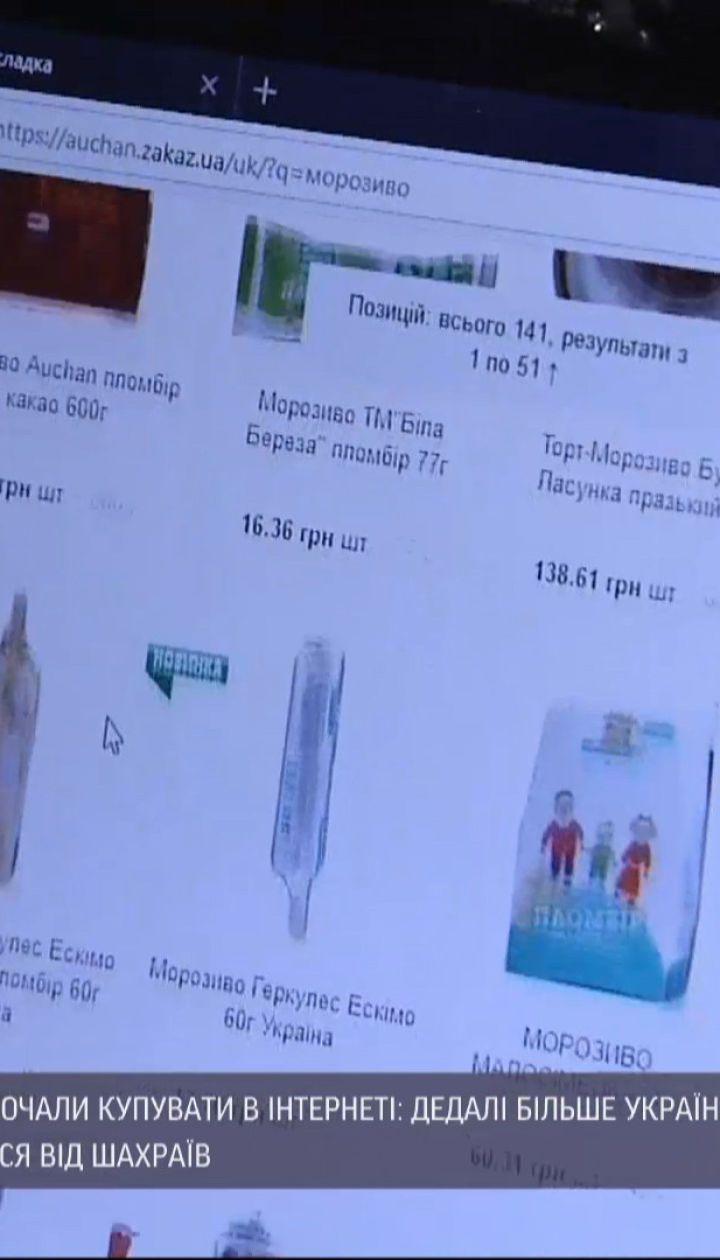 Шопинг онлайн от начала пандемии в Украине вырос спрос на интернет-покупки