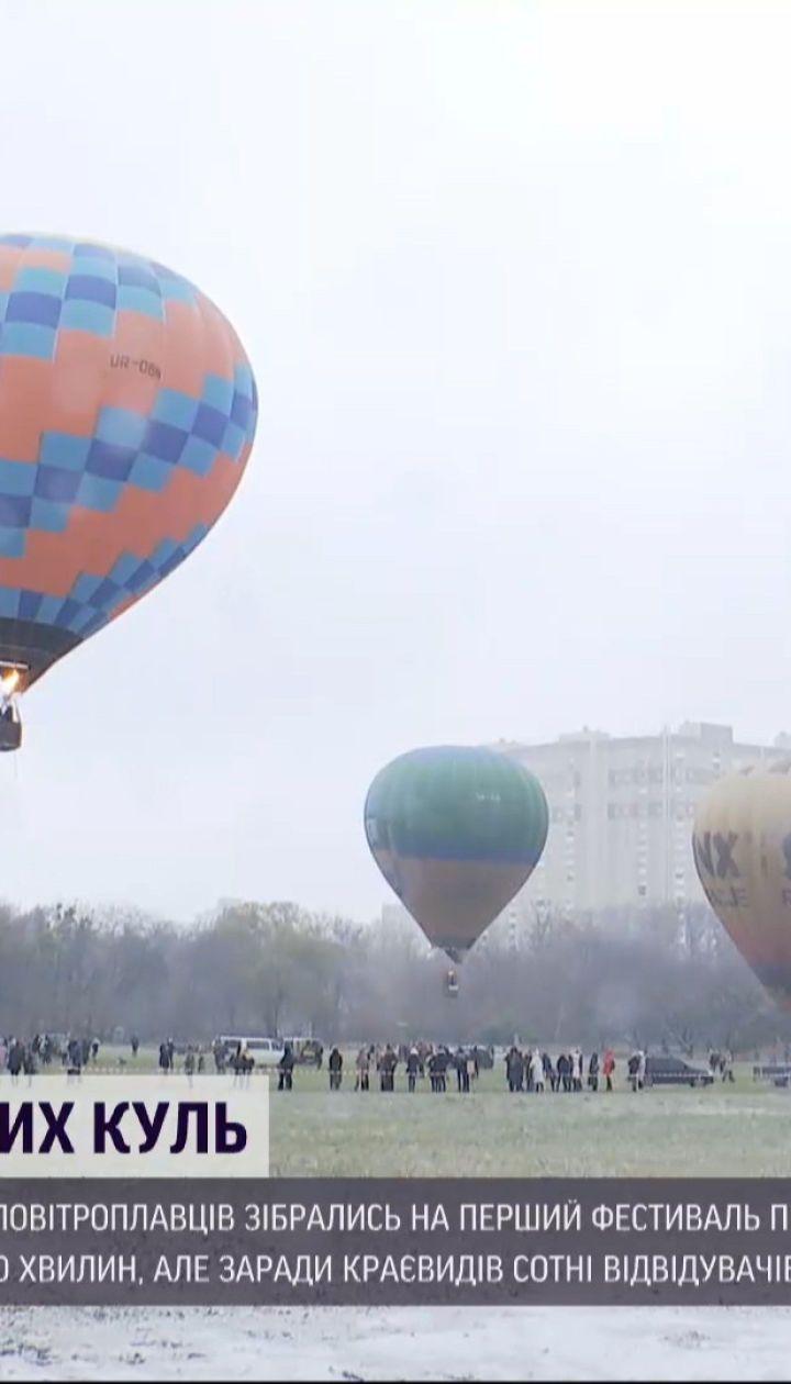 Полет со снегом: в Киеве состоялся первый фестиваль воздушных шаров