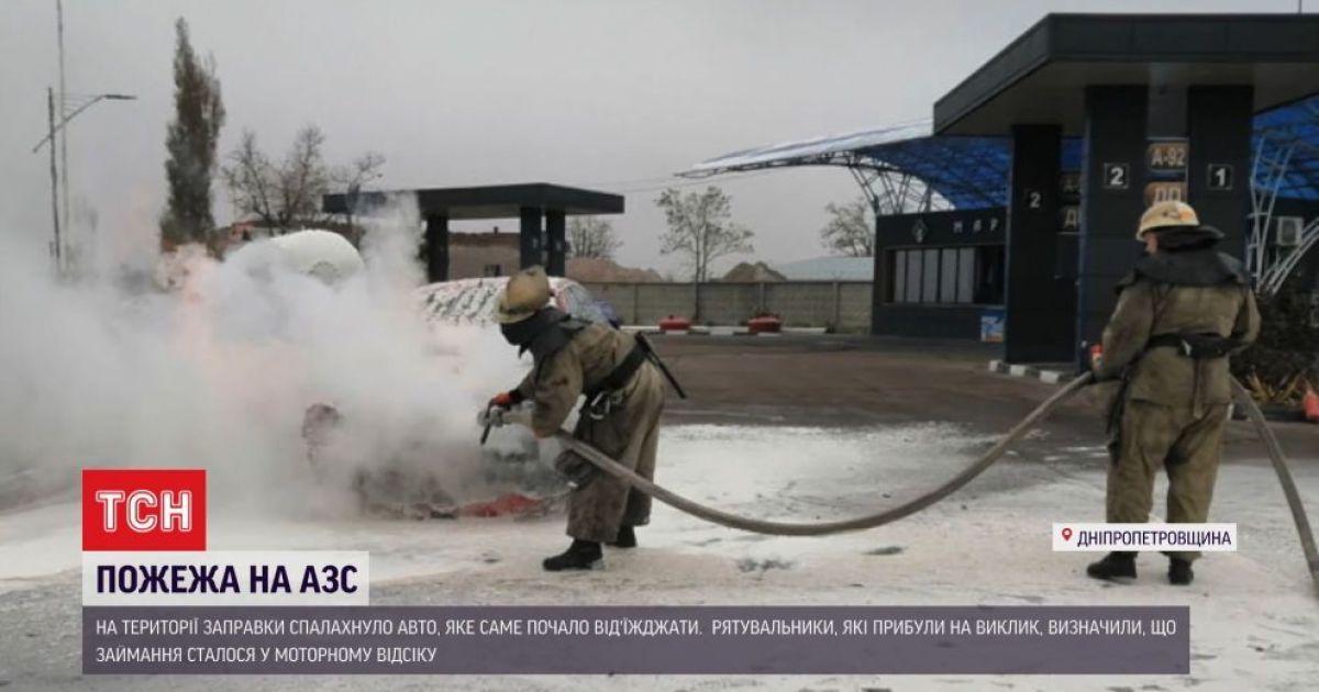 Небезпечна пожежа на АЗС сталася на Дніпропетровщині