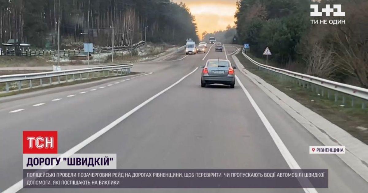 """Після інциденту зі """"швидкою"""" на Рівнещині поліцейські перевірили їзду авто"""
