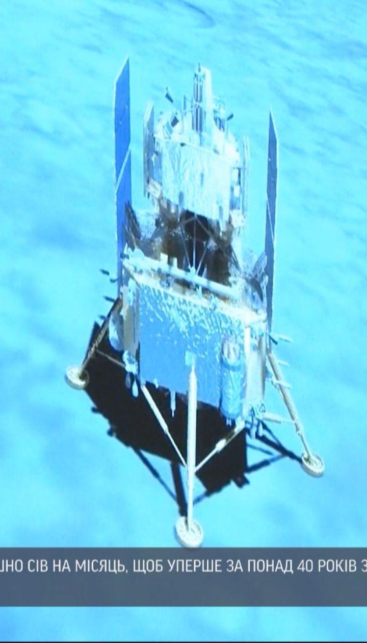 Космічна місія: китайський дослідницький апарат успішно сів на Місяць