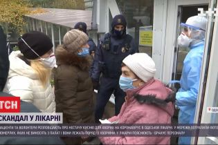 Одесская больница, которая накануне оказалась в центре скандала, сейчас под охраной Нацгвардии