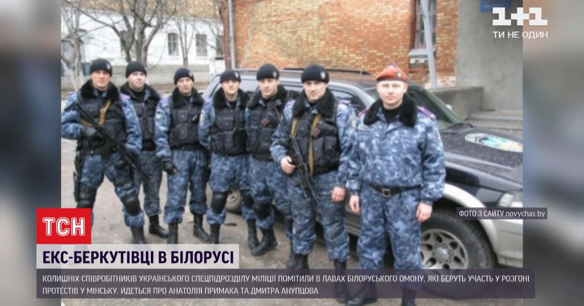 """Серед білоруського """"ОМОНу"""", який жорстоко затримує мітингувальників, впізнали ексберкутівців"""