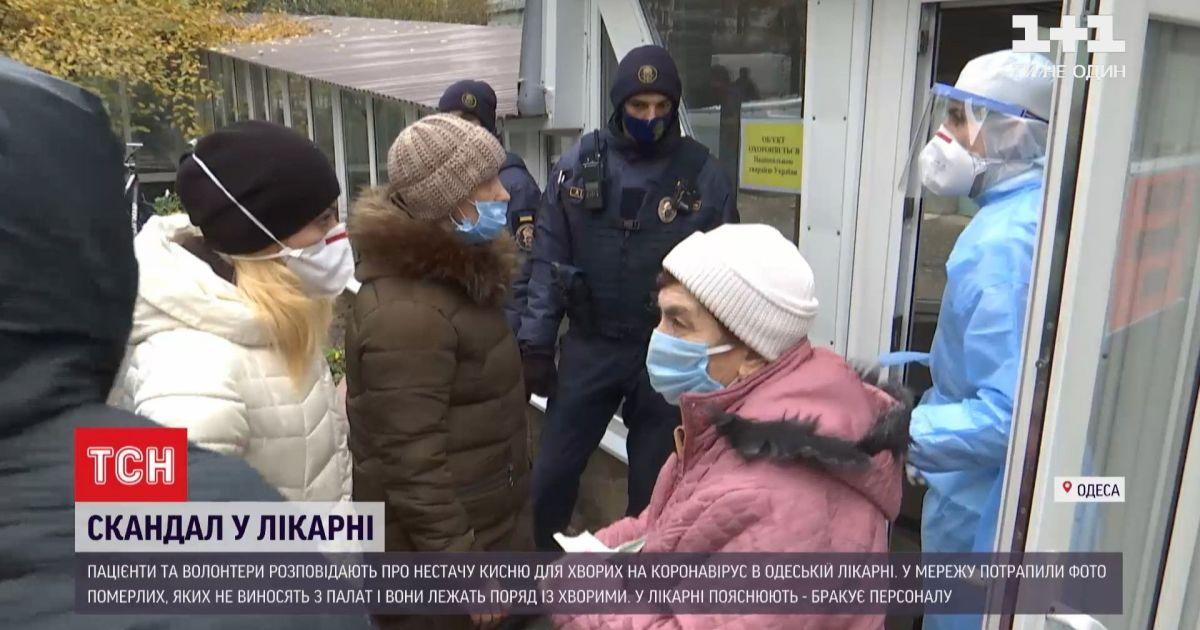 Живые пациенты вместе с мертвыми: начмед одесской больницы написала заявление на увольнение