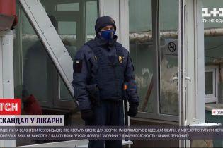 Медики одесской клиники, которая оказалась в центре скандала, обратилась за помощью к нацгвардийцам