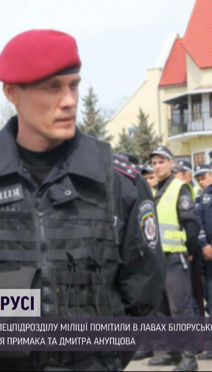 В лавах білоруського ОМОНу: українські ексберкутівці розганяли протестувальників в Мінську
