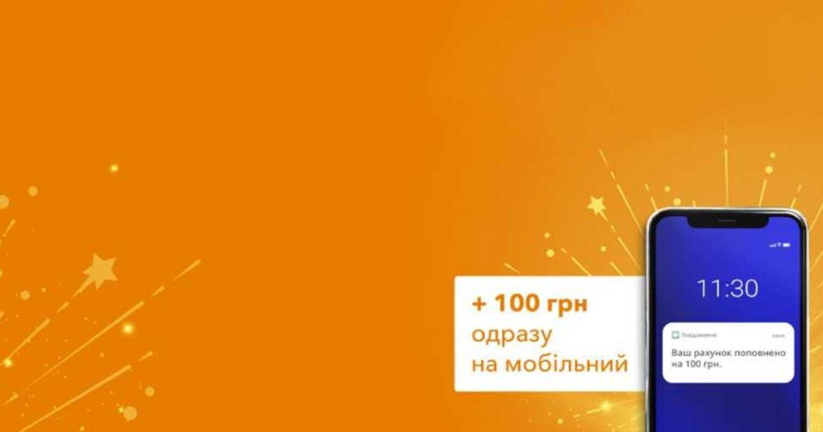 Акция от CreditPlus: оформляй кредит под 0,01% и получай 100 грн на мобильный в подарок