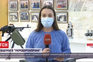 """Обшуки в """"Укроборонпромі"""": що шукають там слідчі СБУ"""