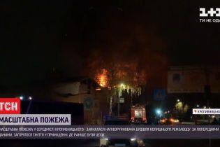 У Кропивницькому згоріли 500 квадратних метрів колишнього ремзаводу