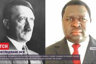 Порабощать весь мир не планирует - на выборах в Намибии победил политик по имени Адольф Гитлер
