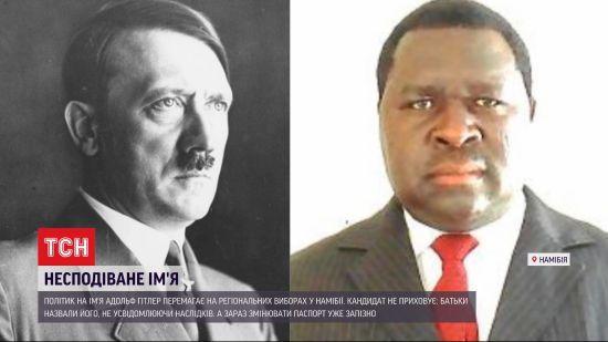 Поневолювати весь світ не планує - на виборах у Намібії переміг політик на ім'я Адольф Гітлер