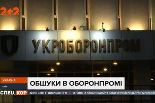 """Обыски в """"Укроборонпроме"""": в помещения концерна сегодня пришли следователи СБУ"""