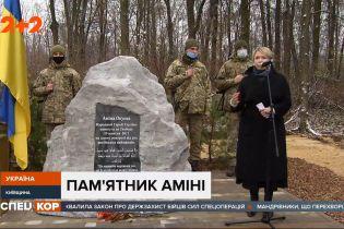 У Київській області відкрили пам'ятний знак військовій, лікарці та активістці Аміні Окуєвій