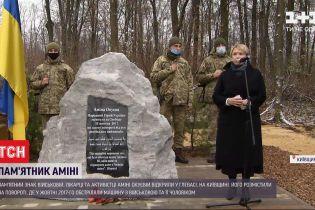Пам'ятний знак військовій та активістці Аміні Окуєвій відкрили у Глевасі
