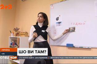 В Украине создали группу, где обучают иностранцев украинским сленговым выражениям