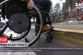 Чому українців обурює облаштування умов для пересування людей з інвалідністю