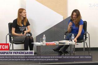 """Майже пів сотні гуртків змінили мову викладання після челенджу """"Навчай українською"""""""