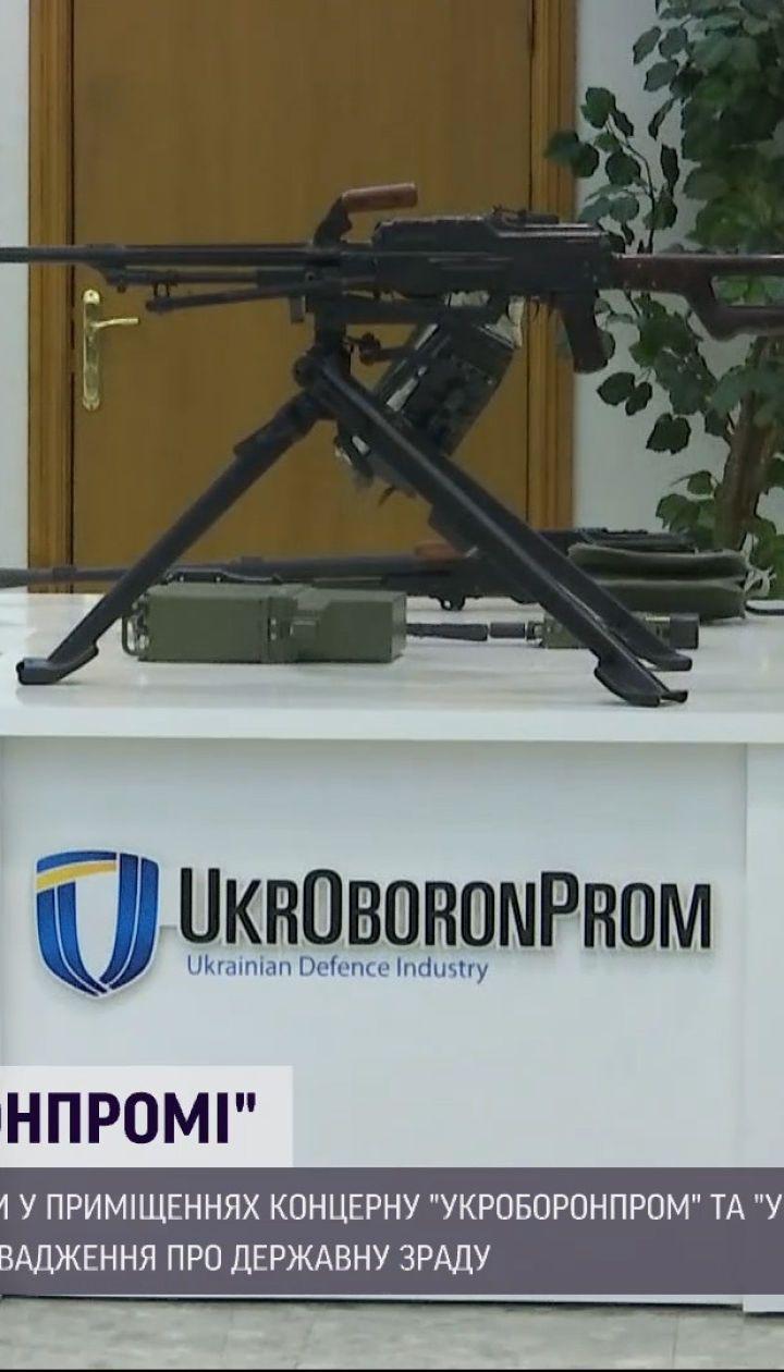 """Бойцы спецподразделения """"Альфа"""" проводили обыски в """"Укроборонпроме"""" - должностным лицам обвиняют в измене"""