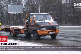 Ожеледиця і шквальний вітер: синоптики прогнозують сніг та дощі в деяких регіонах України