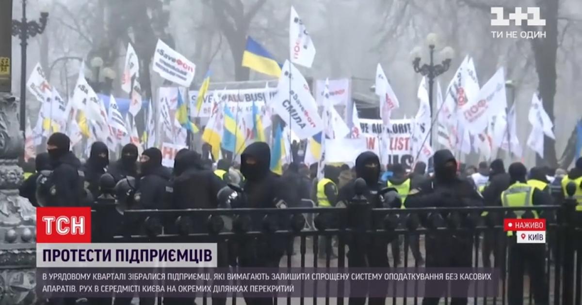 Підприємці в Києві знову прийшли під Раду: почалися сутички з поліцією