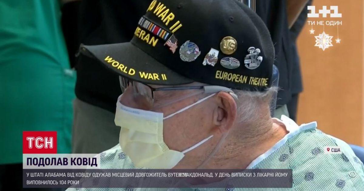 У США після одужання від коронавірусу виписався із лікарні 104-річний дідусь