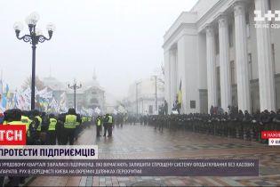 Підприємці-протестувальники вирішили пройти маршем у середмісті Києва
