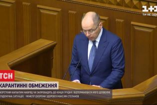 """До конца года по всей Украине будут действовать ограничения """"оранжевой"""" зоны"""