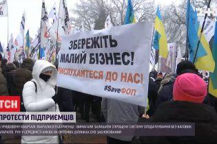ФОПи заблокували урядовий квартал Києва