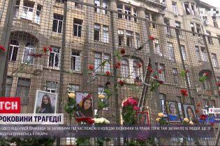 В Одессе почтили память погибших во время пожара в колледже экономики и права