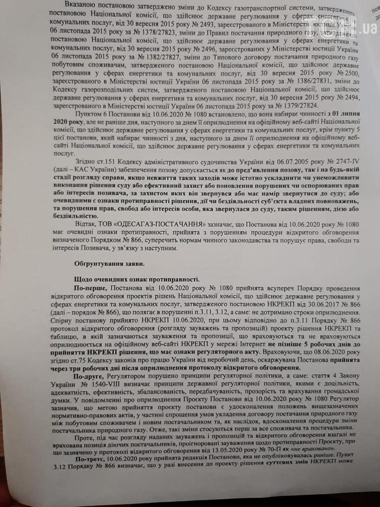 суд газзбути_1