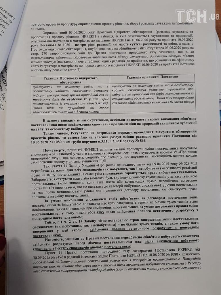 суд газзбути_3