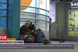 На вулицях України зросла кількість психічно хворих безпритульних
