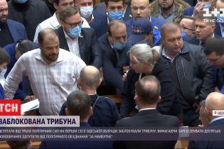 Скандальна сесія: чому в Одеській облраді побилися депутати