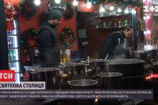 Казковий маршрут: як у Києві зустрічатимуть новорічні свята