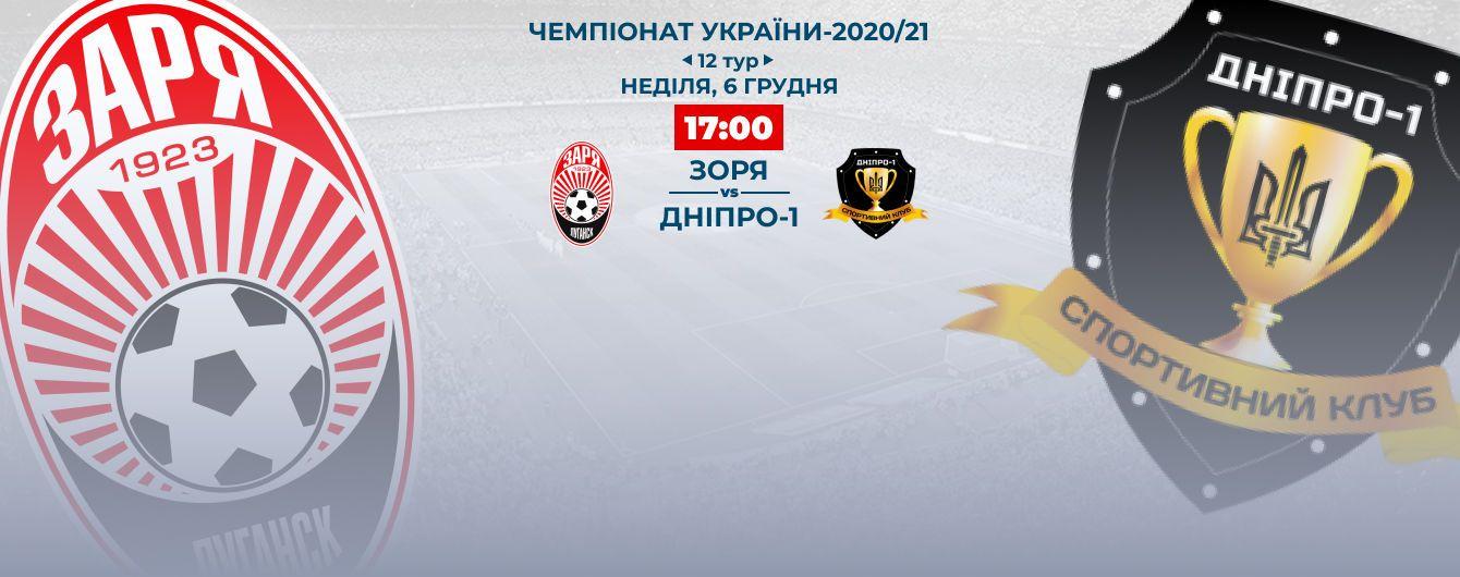 Заря - Днепр-1 - 3:1: видео матча УПЛ