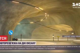 Дорога на дне океана: на Фарерских островах построили 11 километровый подводный тоннель
