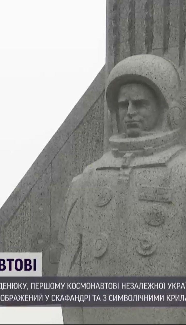 На Байковом кладбище открыли памятник первому космонавту независимой Украины Леониду Каденюку