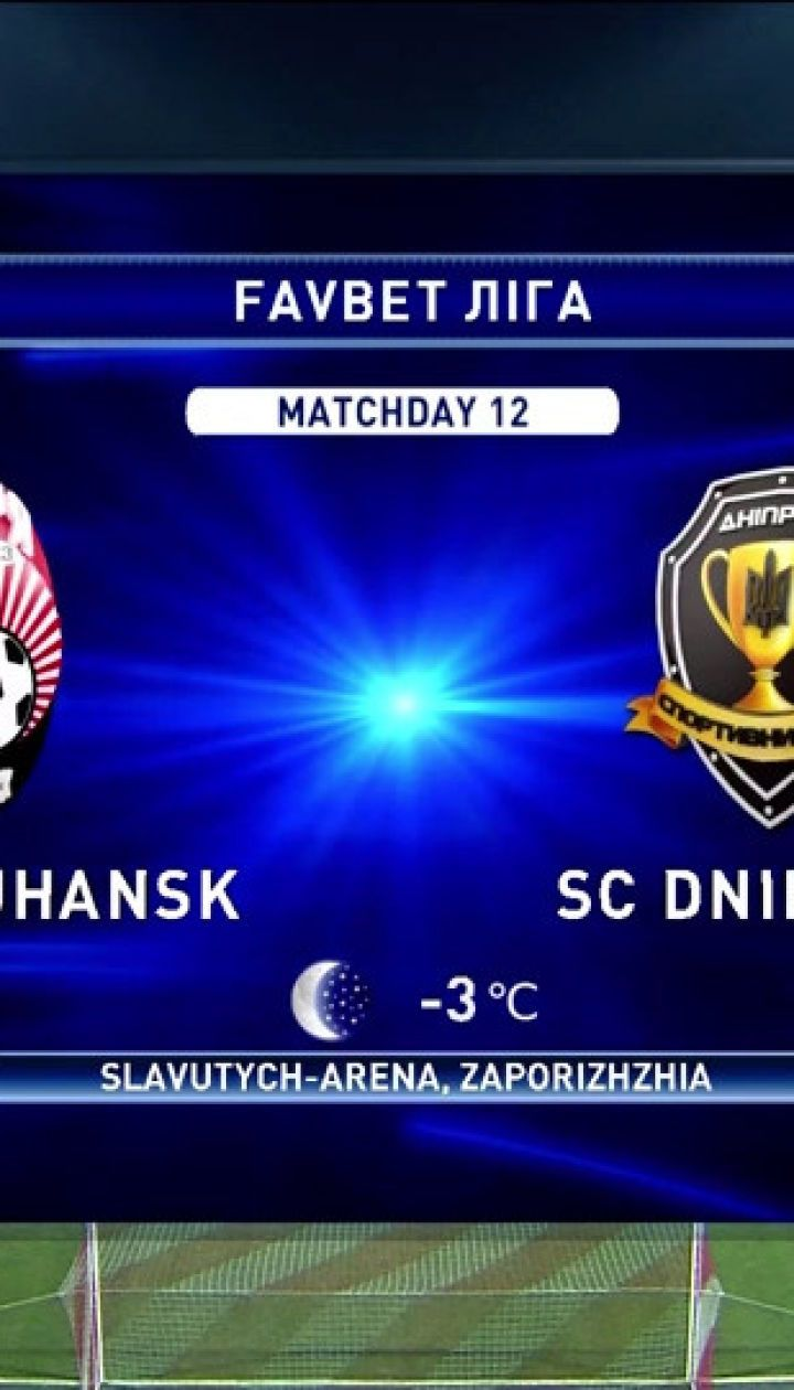 Заря - Днепр-1 - 3:1. Обзор матча