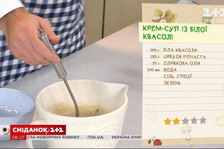 Готовим в студии крем-суп из белой фасоли