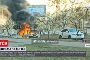 Факел на дороге: в Харькове посреди оживленного движения загорелся автомобиль