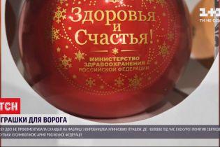 Новорічні іграшки для Росії: чому СБУ не дає коментарів у справі фабрики під Києвом
