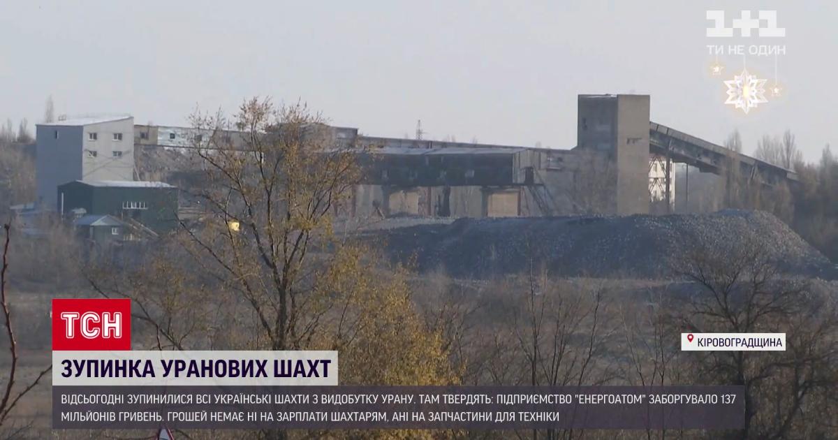 В Україні зупинилися шахти з видобутку урану: чому є загроза екологічного лиха