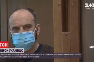 У Росії українського футболіста засудили до 12 років колонії у справі про шпигунство