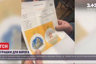 """Іграшки для ворога: керівник фабрики називає виготовлення новорічних кульок для Росії """"казусом"""""""