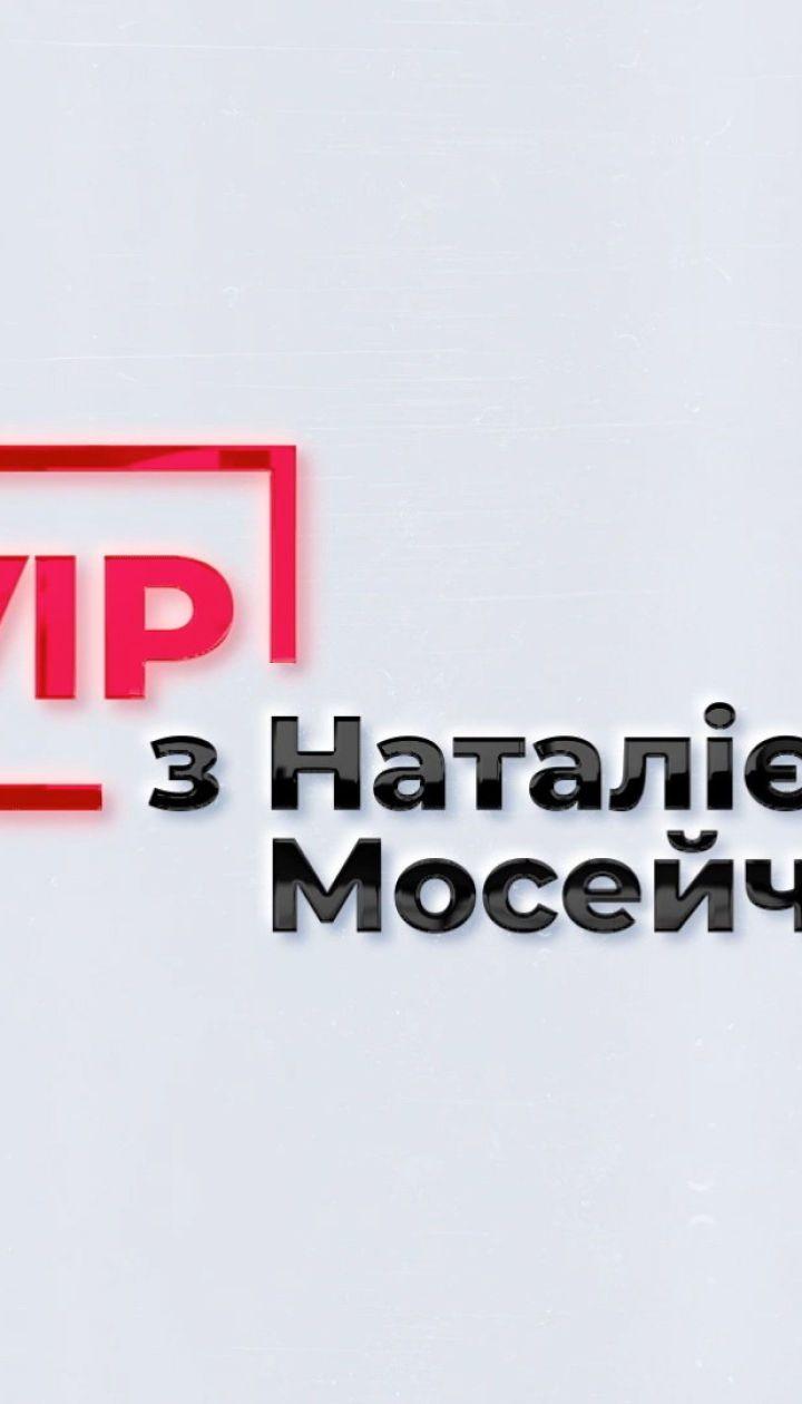 VIP с Натальей Мосейчук. Ирина Венедиктова