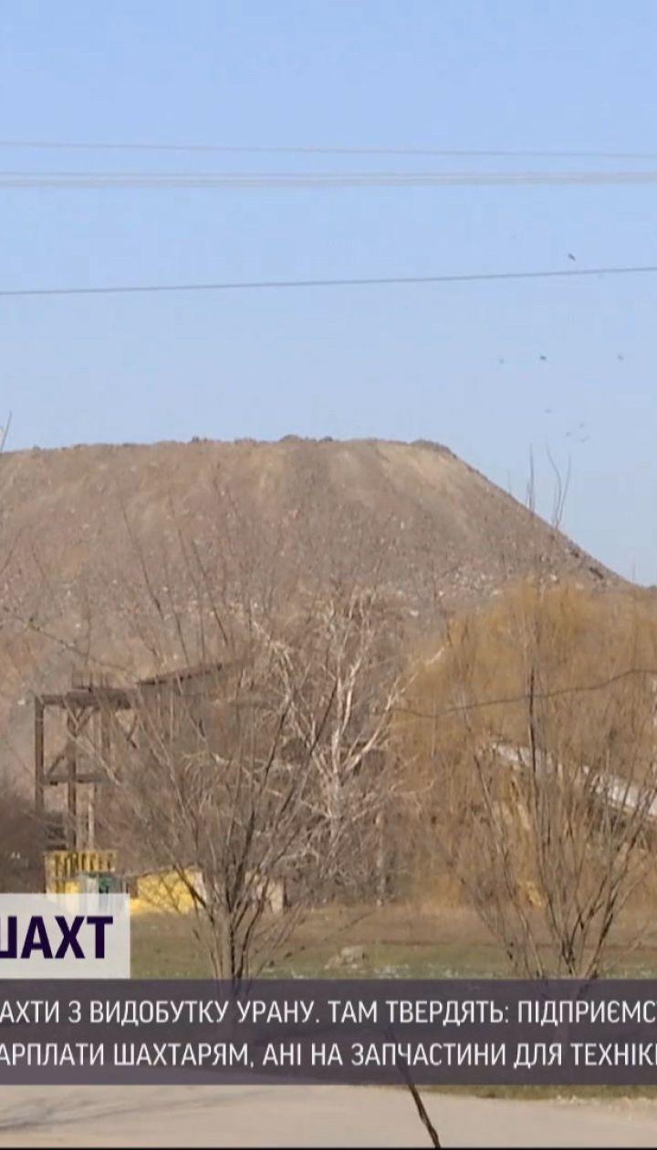 Усі українські шахти з видобутку урану зупинилися через борги