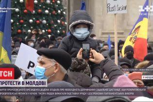 На вулиці молдавської столиці вийшли тисячі людей, які вимагали відставки уряду