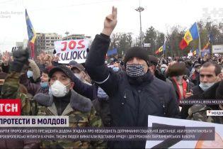 У Молдові тисячі людей вимагають відставки уряду протестами