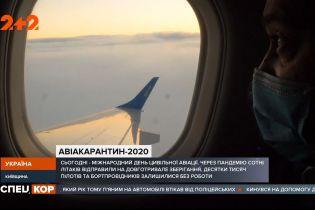 Цивільна авіація у часи пандемії: як галузь переживає кризу і коли ми зможемо повноцінно літати