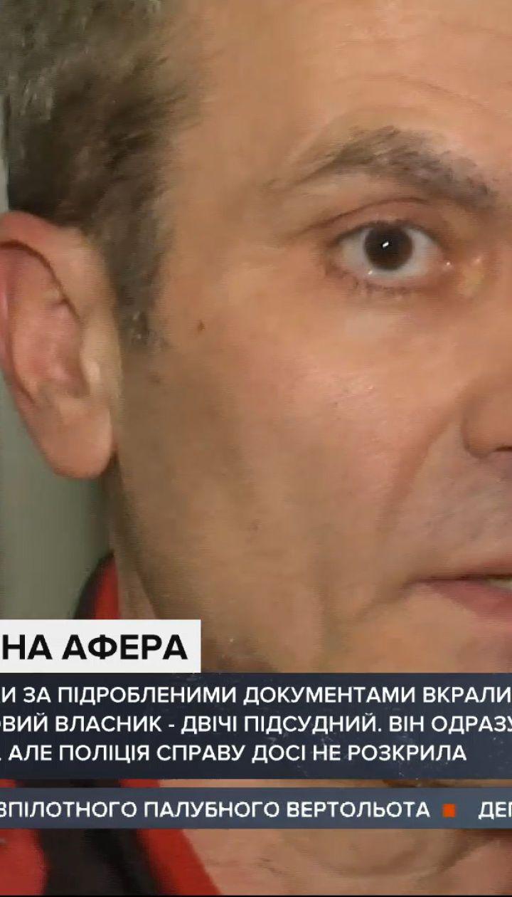 Афера з документами: у Києві шахраї поцупили у безробітного чоловіка його квартиру